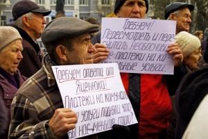 Возле Херсонского горсовета протестовали пенсионеры, требовали «ответа от Яценюка». ФОТО. ВИДЕО