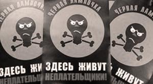 В Украине вводят «драконовские» санкции против должников за услуги ЖКХ