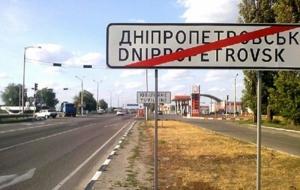 Россия хочет, чтоб Украина оплатила расходы на переименование Днепропетровска