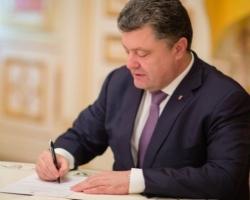 Порошенко подписал закон о специальном уголовном производстве за преступления против нацбезопасности