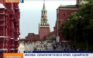 В Москве проходит мировой съезд сепаратистов