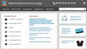 В николаевской мэрии появился медиа-портал, на который потратили 90 тыс. грн.