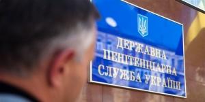 В Украине ликвидировали пенитенциарную службу