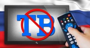 В Украине запретили показ еще трех российских телеканалов