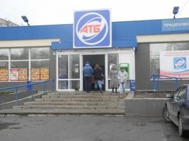 В Николаеве ГАСИ оштрафовала АТБ за самовольное строительство