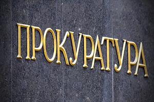 Прокуратура завела уголовное дело по факту неправосудного решения николаевского судьи