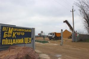 Прокуратура завела дело по фактам незаконной добычи недр в Николаевской области