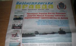 Херсонский облсовет хочет через суд лишить помещения свою же газету