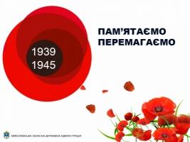 Опубликован список мероприятий, посвященных празднованию Дня Победы в Николаевской области