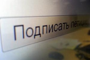 24 электронных петиции, размещенных на сайте николаевской мэрии, набрали достаточное количество голосов