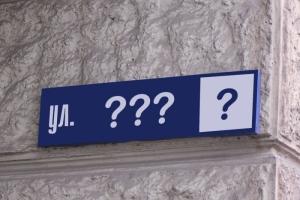 В Николаеве началось обсуждение вариантов для переименования улиц