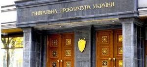 Генпрокуратура направила в суд 4 дела о выдаче оружия провокаторам во время Майдана