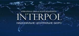 Интерпол снял с розыска большинство чиновников времен Януковича
