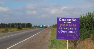 Николаев встречает «умных водителей» оригинальными билбордами
