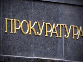 Одесский прокурор потерял 200 тыс. гривен, патроны и ноутбук