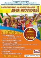 В Николаеве состоится фестиваль, посвященный празднованию Дня молодежи