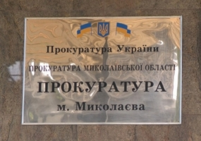 Апелляционный суд Николаевской области признал незаконной передачу в частную собственность участка земли в «Леваневцах