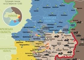 Актуальная карта боевых действий в зоне АТО по состоянию на 22 сентября