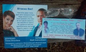 На Николаевщине кандидаты от «Нашего края» подкупают пенсионеров очками