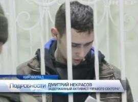Херсонец из Правого сектора, задержанный в Кировограде, объявил голодовку