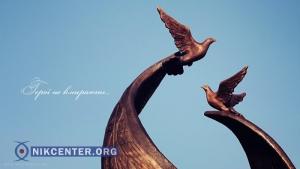 В Николаеве открылся памятник Небесной сотне, названный наиболее масштабным в Украине