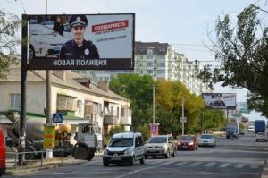 В Николаеве демонтируют рекламу с изображениями полицейских от БПП