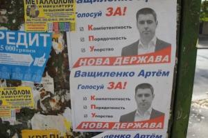 В Николаеве кандидат от