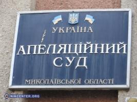 Суд отказался выпускать николаевскую «общественницу»-взяточницу из-под домашнего ареста