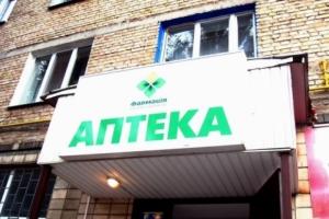 Из-за нерасторопности николаевских чиновников фармацевты недополучили 126 тыс. грн.