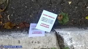 Херсонские правоохранители отчитались о задержании наркоторговцев, распространявших свою рекламу в центре города