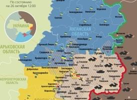 Активность террористов в зоне АТО уменьшилась. Карта боевых действий по состоянию на 26 октября