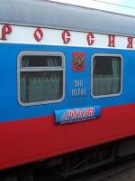Россия отменила поезд Москва-Одесса