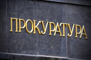 В Киеве прокуратура заново пересмотрит дела о препятствовании деятельности журналистов
