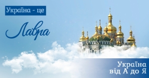 По результатам соцопроса символом Украины является Киево-Печерская Лавра