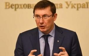 Луценко призвал амнистировать участников АТО