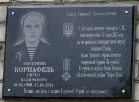 На Николаевщине открыли мемориальные доски четырем погибшим героям АТО