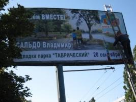 Экс-мэр Херсона Владимир Сальдо вспомнил о своём обещании 2010 года