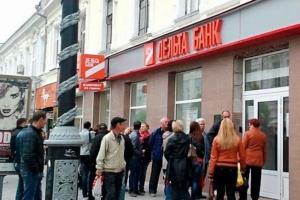 В Украине Дельта Банк признан неплатежеспособным