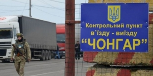 Вступил в силу запрет на поставки товаров в оккупированный Крым