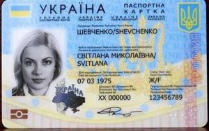 С 1 января 2016 года украинцам будут выдавать вместо паспортов ID-карточки