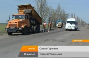 Жители Николаевщины за собственный счет отремонтировали часть трассы Николаев-Баштанка