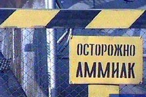 На Херсонщине отрепетировали утечку аммиака