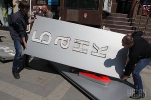 48 украинских банков имеют непрозрачную структуру собственности - Нацбанк