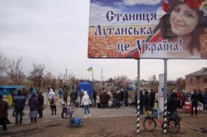 Пункт пропуска «Станица Луганская» возобновил работу на праздники