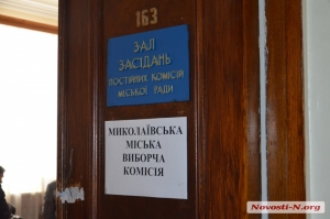 «Творилось светопреставление». Глава Николаевского горизбиркома рассказал, как принимали протоколы