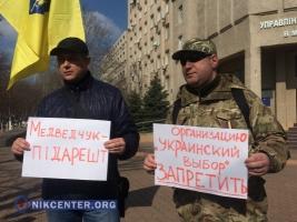 «Медведчук — підарешт»: Николаевские активисты устроили пикет под зданием СБУ